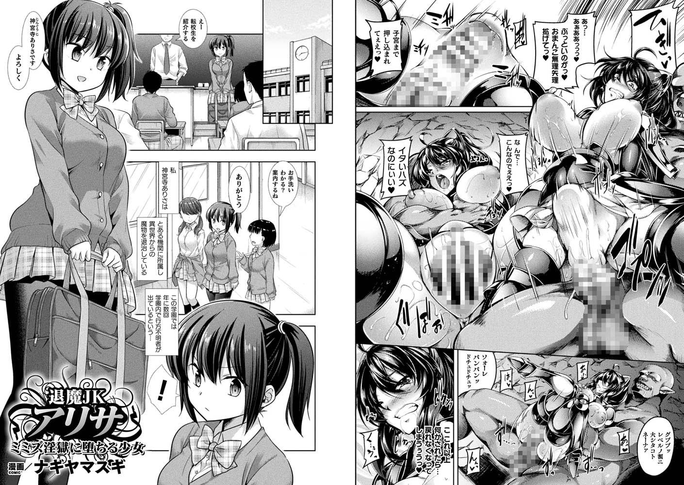 二次元コミックマガジン 弱体化陵辱 成り下がった雑魚ヒロインにヤりたい放題!Vol.2