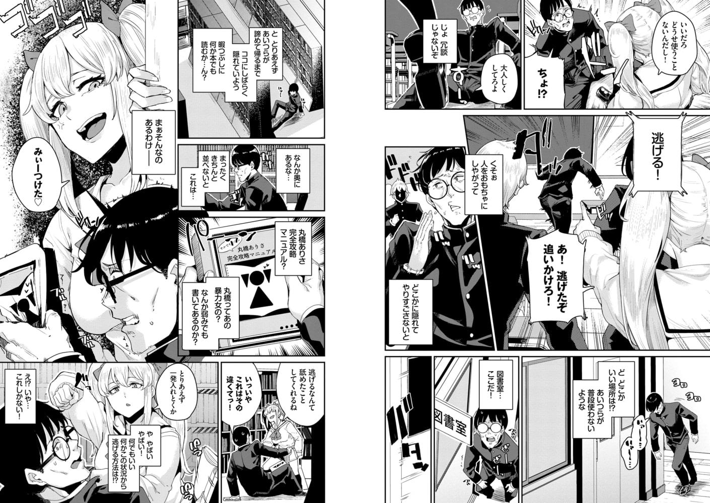 JKマニュアル【電子限定特装版】のサンプル画像
