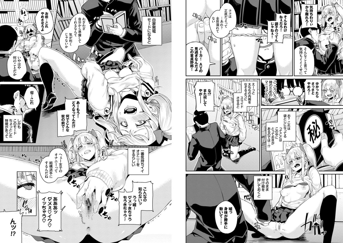 JKマニュアル【電子限定特装版】
