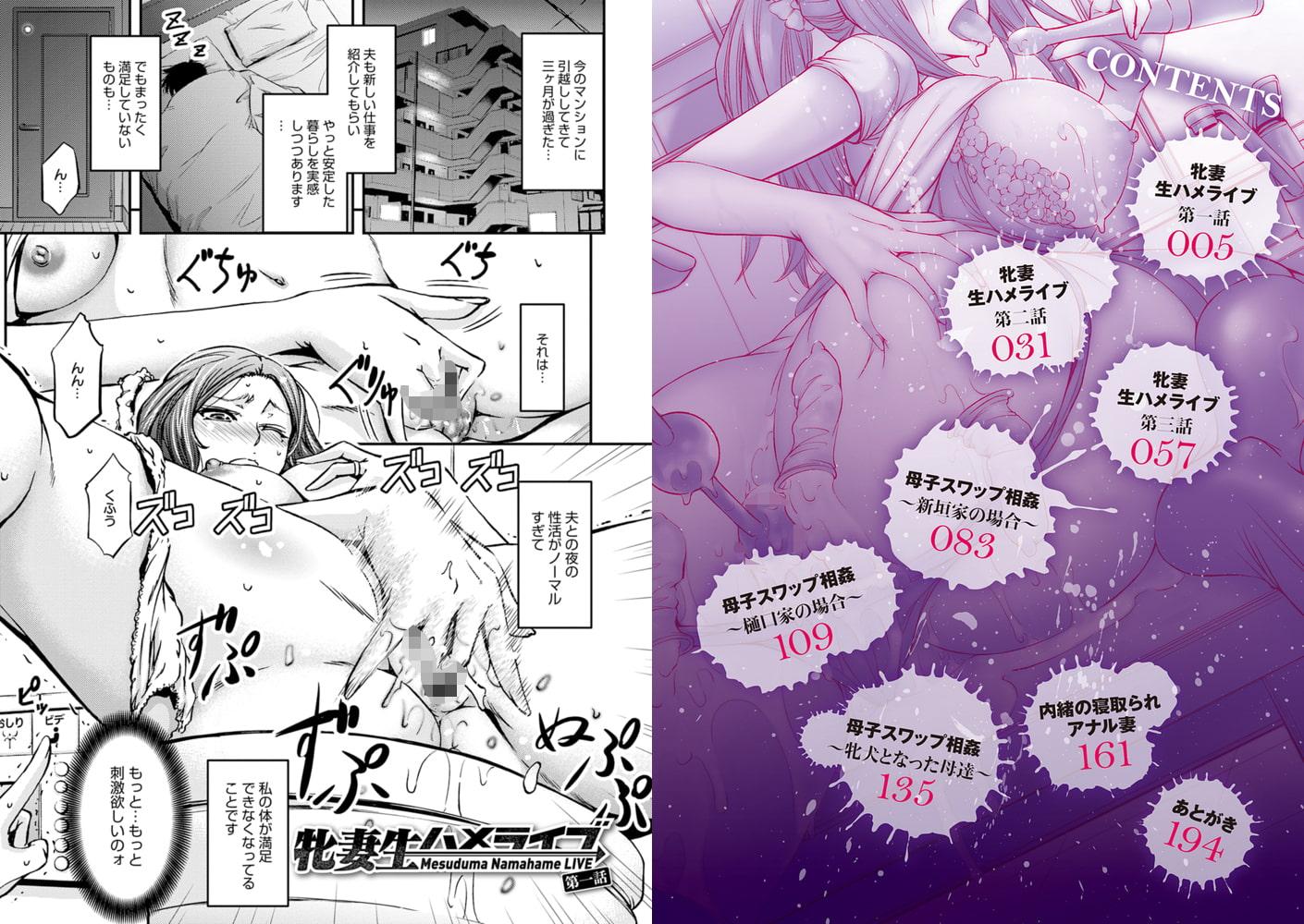 尻雌奴ライフ【デジタル特装版】【DLsite限定特典付き】