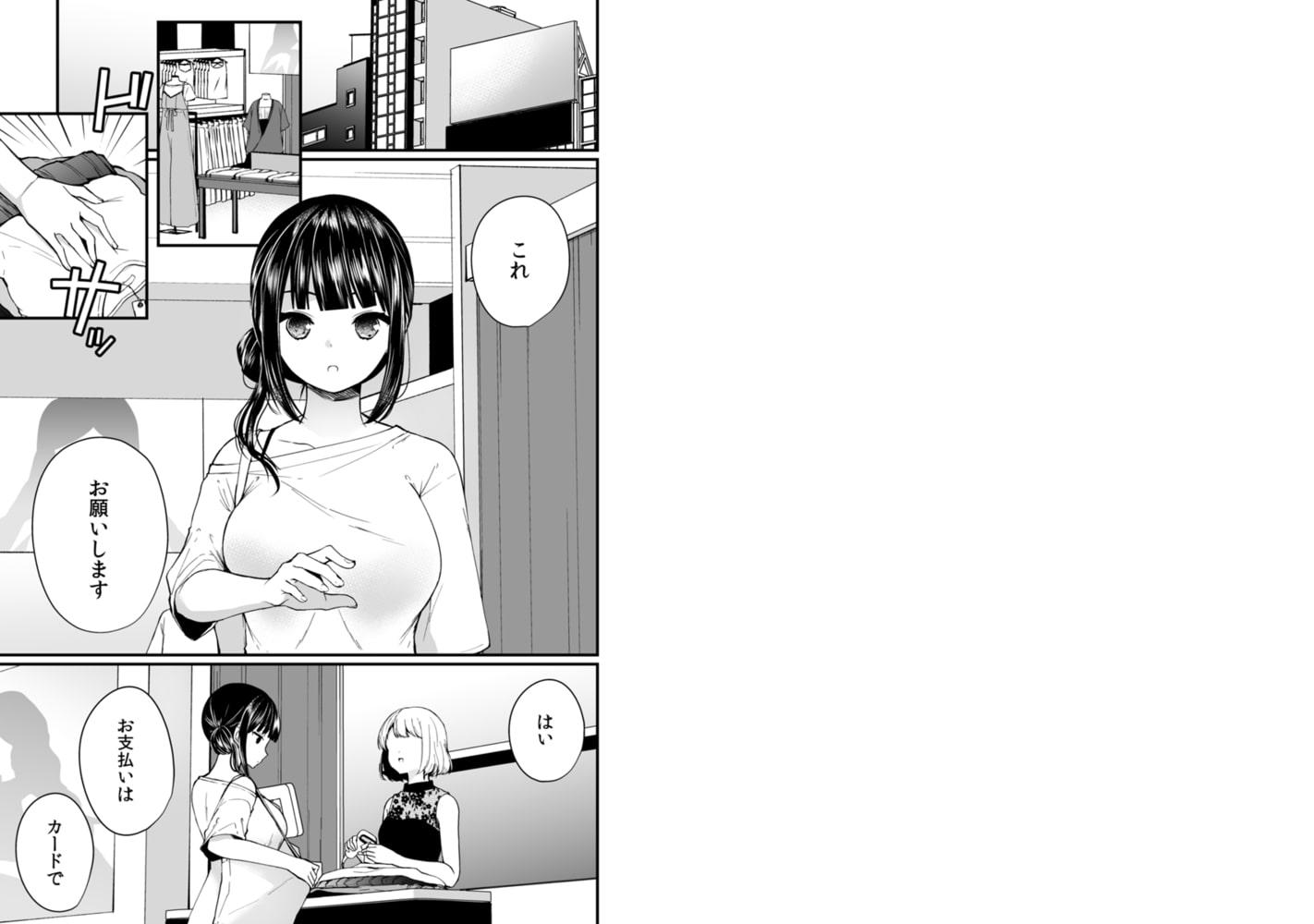BJ233970 [20200320]「イカされすぎて調査ムリぃ…」潜入噂の快感マッサージ店 4