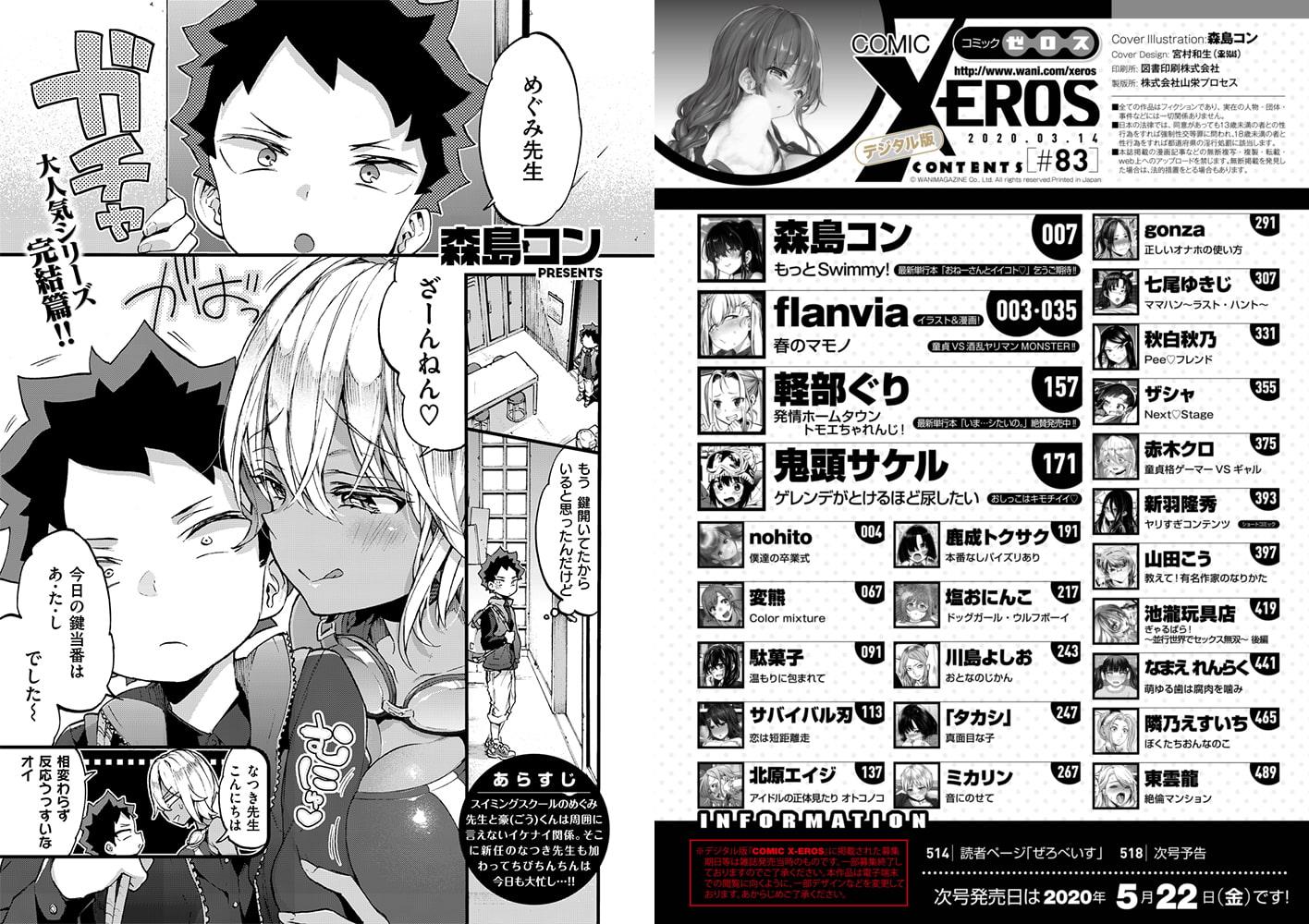 COMIC X-EROS #83