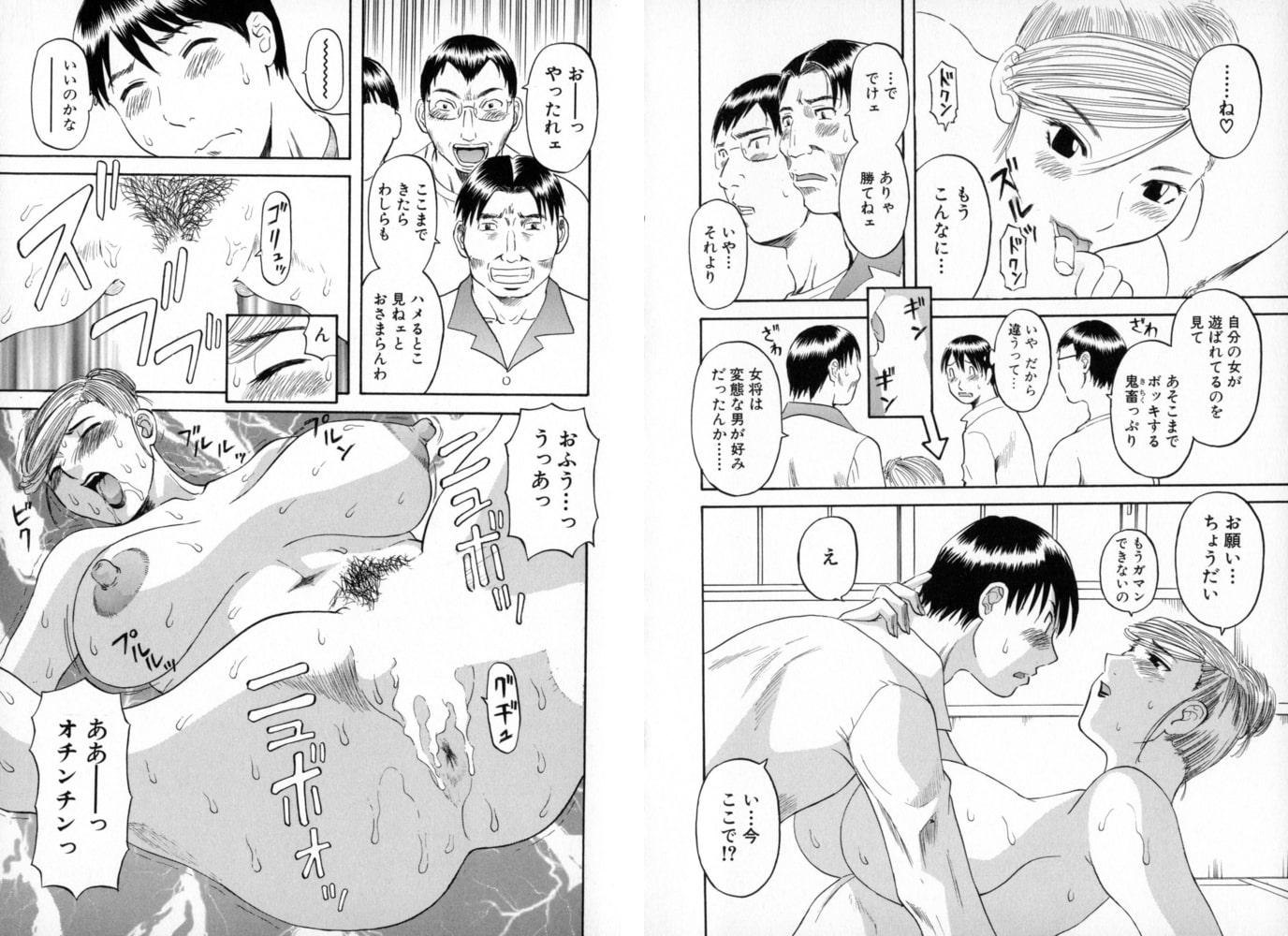 極楽レディース4 背徳編