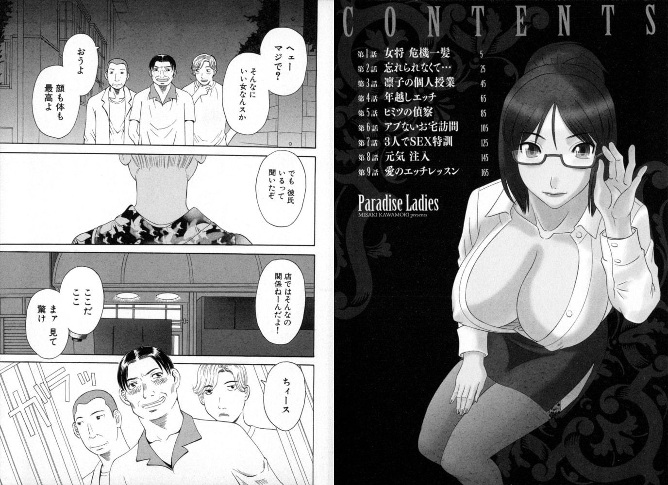 極楽レディース5 艶熟編