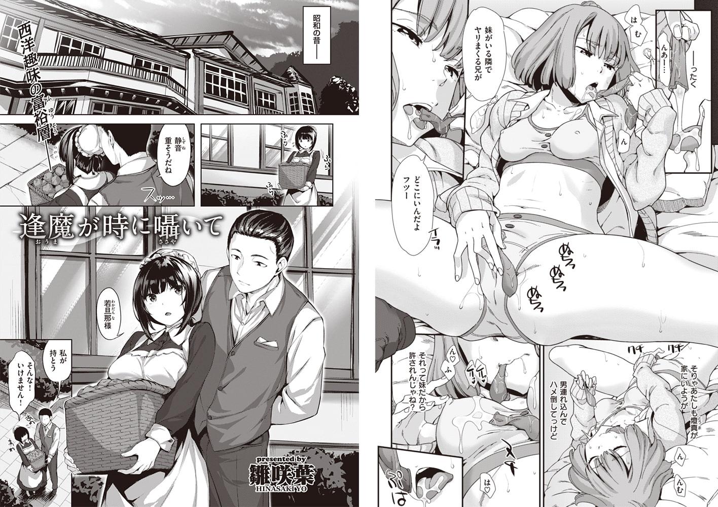 COMIC快楽天ビースト 2020年4月号