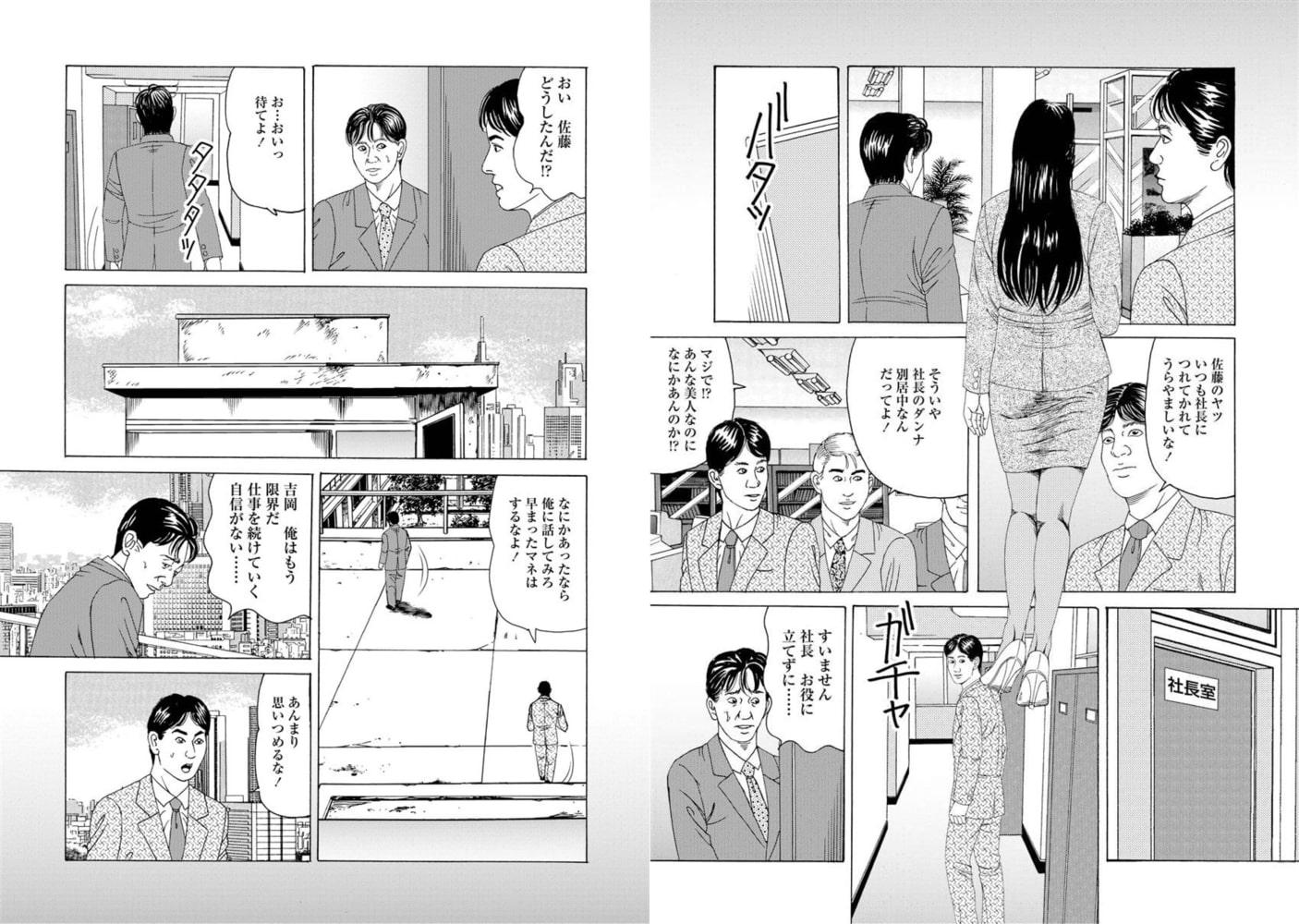人妻艶戯(16)