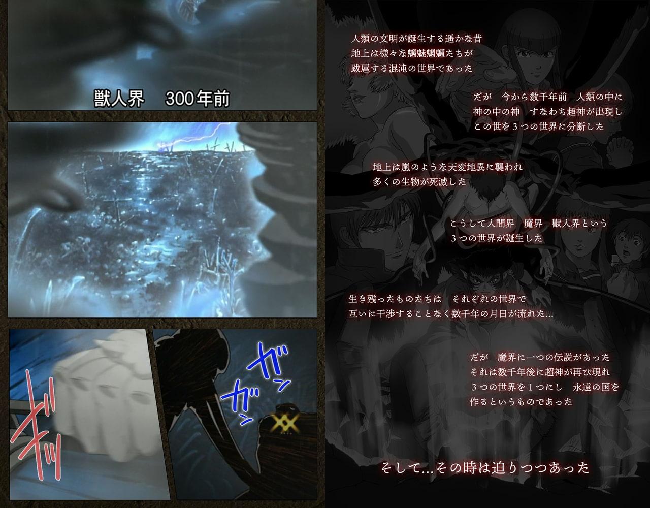 うろつき童子 ~新たなる戦い~ 第1章 完全版【フルカラー成人版】