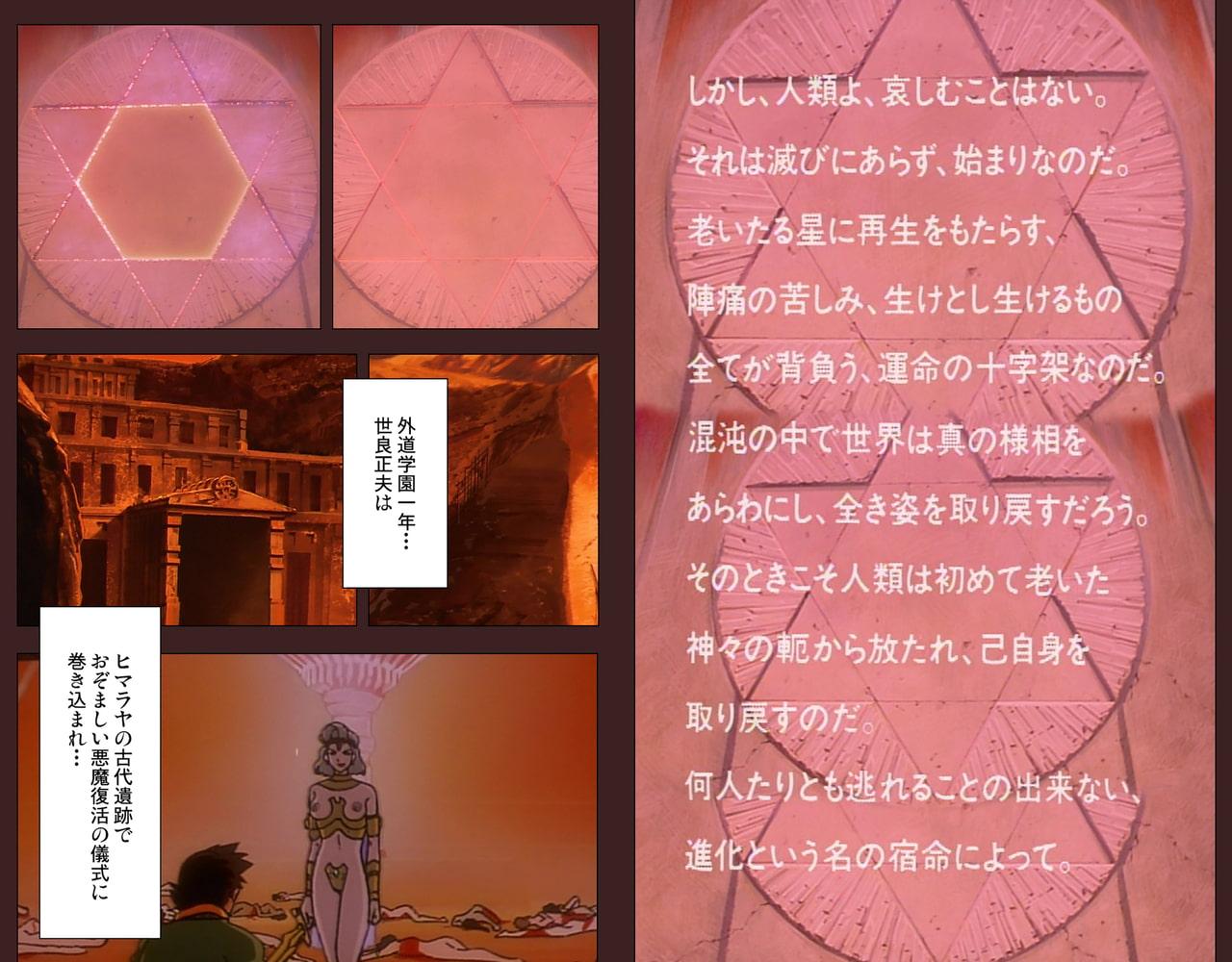 外道学園 完全版 2【フルカラー成人版】