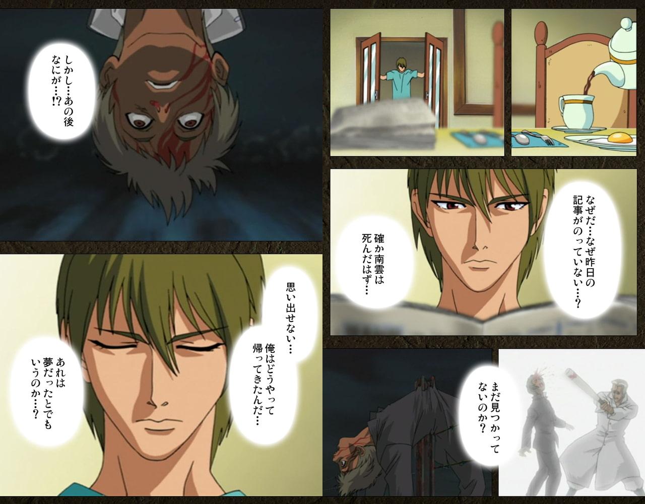 うろつき童子 ~新たなる戦い~ 第2章 完全版【フルカラー成人版】