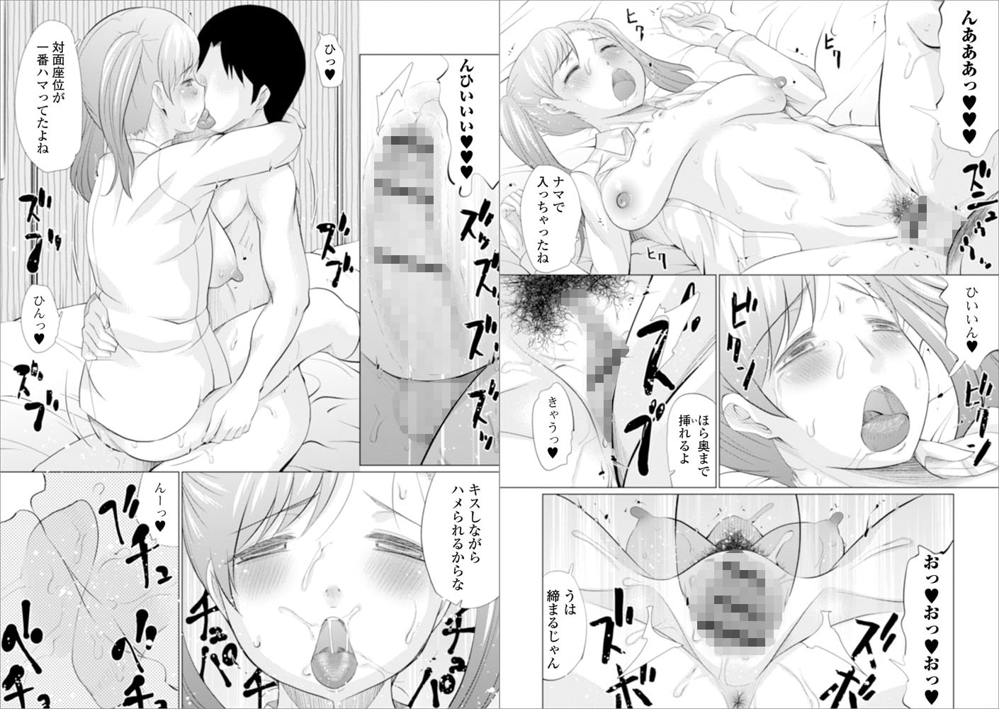 Web配信 月刊 隣の気になる奥さん vol.035