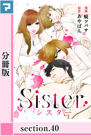 BJ234543 [20200325]Sister【分冊版】section.40