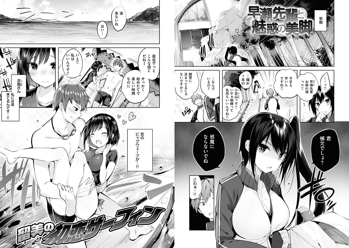 なかだしストライク【DLサイト独占・期間限定版】