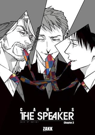 BJ234808 [20200322]CANIS-THE SPEAKER-【雑誌掲載版】Chapter.3