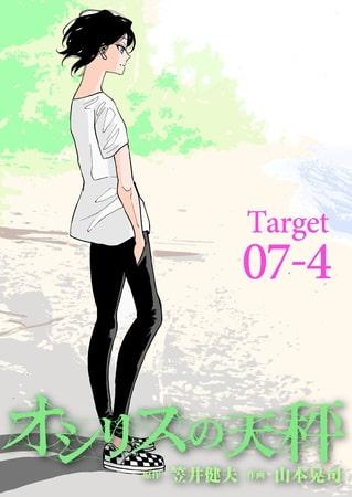 BJ234841 [20200323]オシリスの天秤 Target07-4【分冊版】