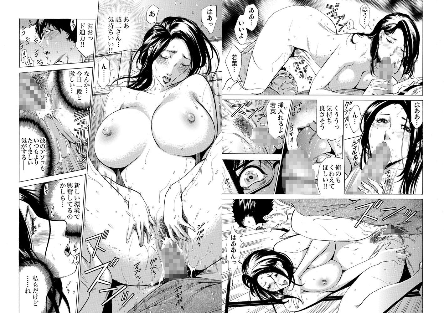 夫にヒミツの甘とろセックス~独身寮の女神(1)のサンプル画像