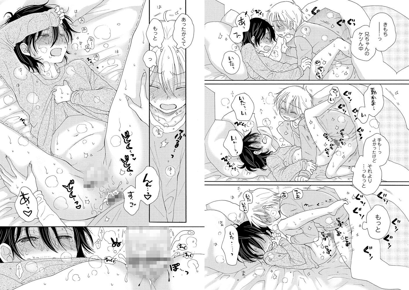 オトコのコ HEAVEN'S DOOR 11