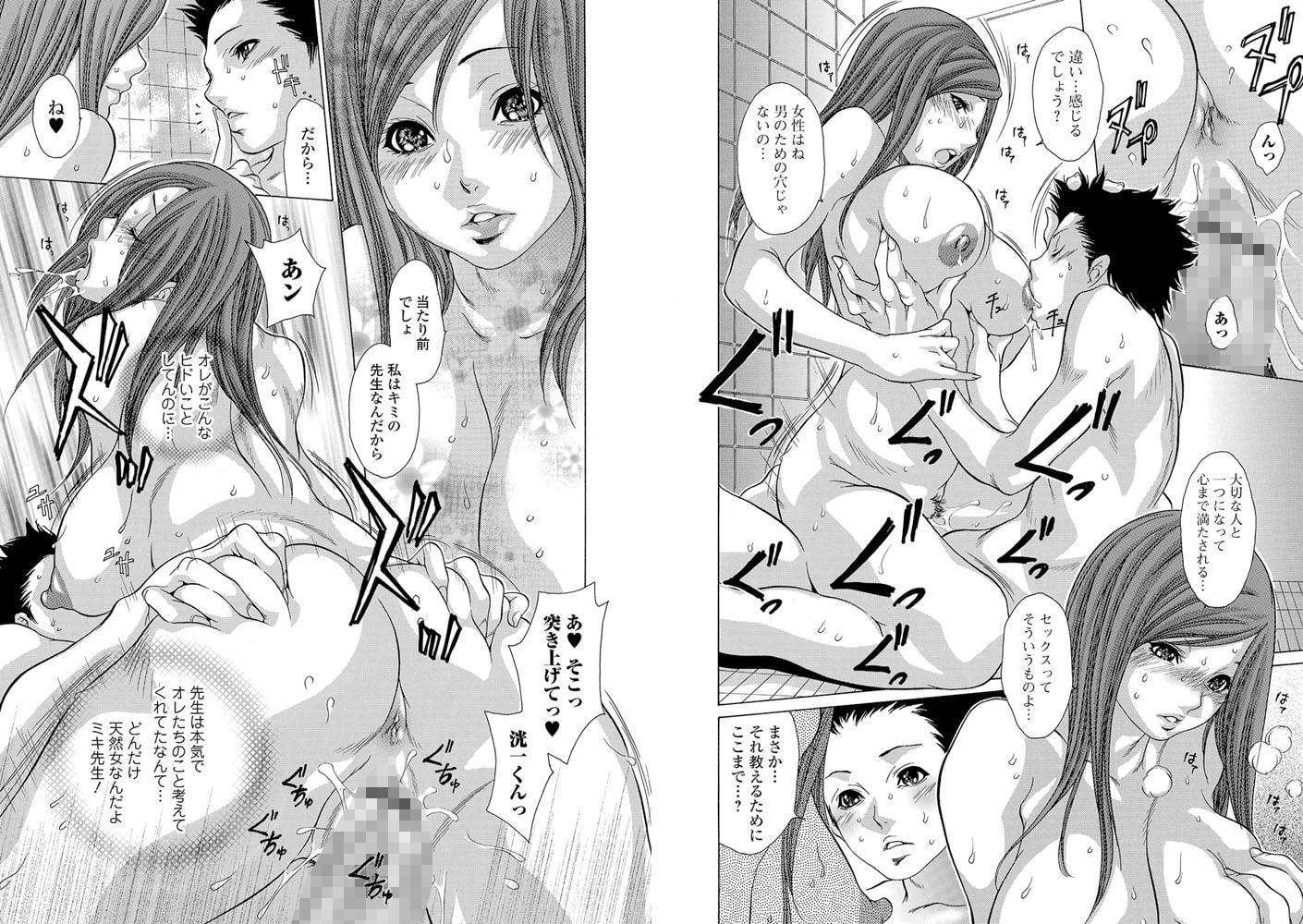 Webコミックトウテツ Vol.50