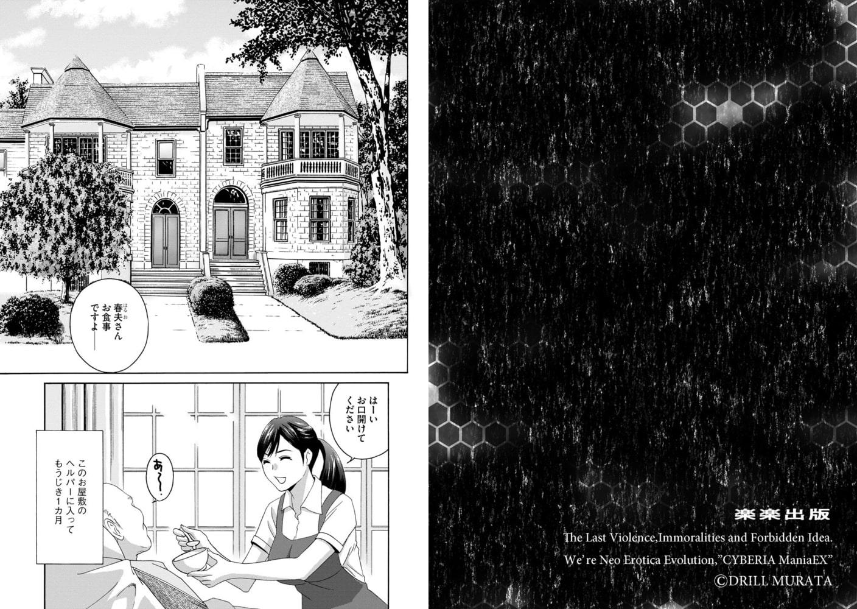 サイベリアマニアックス 人妻蹂躙コレクション Vol.8