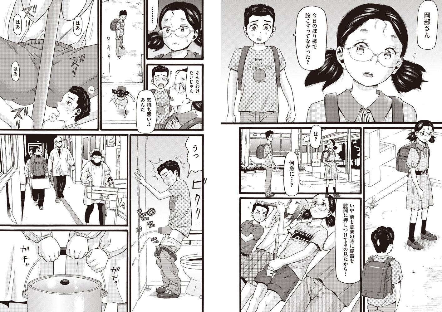 COMIC阿吽 改 Vol.6