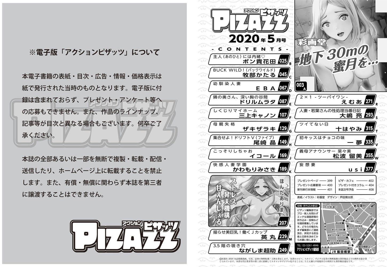 アクションピザッツ2020年5月号[雑誌]