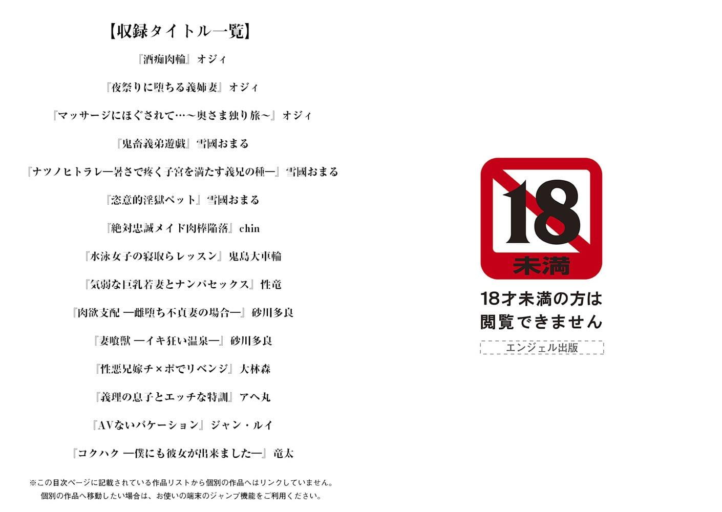 エンジェルクラブMEGA Vol.56