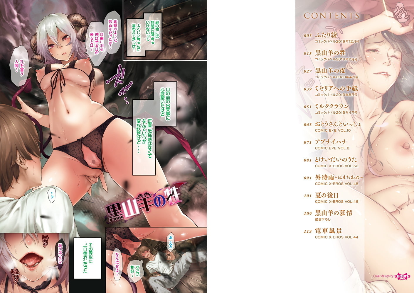 恋情フラクタス【電子限定特装版】【フルカラー】のサンプル画像