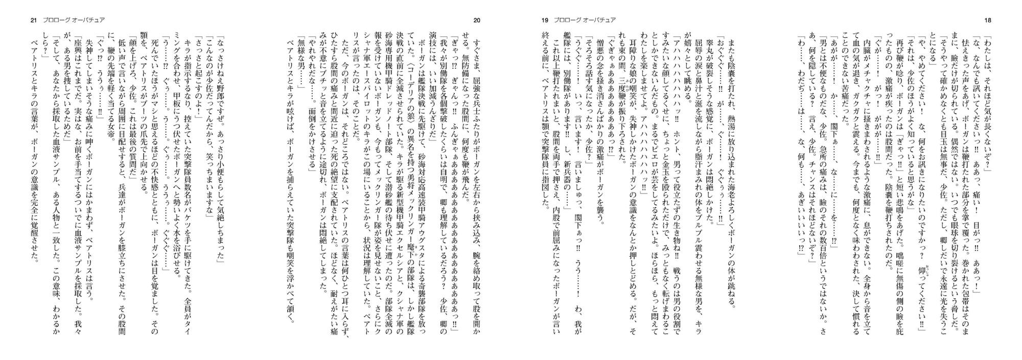 監獄戦艦3 ~熱砂の洗脳航路~