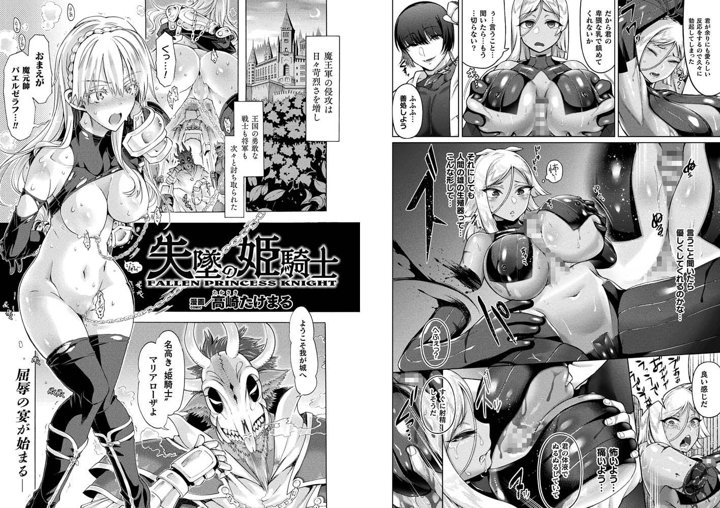 BJ236454 [20200331]コミックアンリアル Vol.84