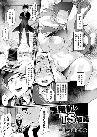 悪魔的!TS物語【単話】のタイトル画像