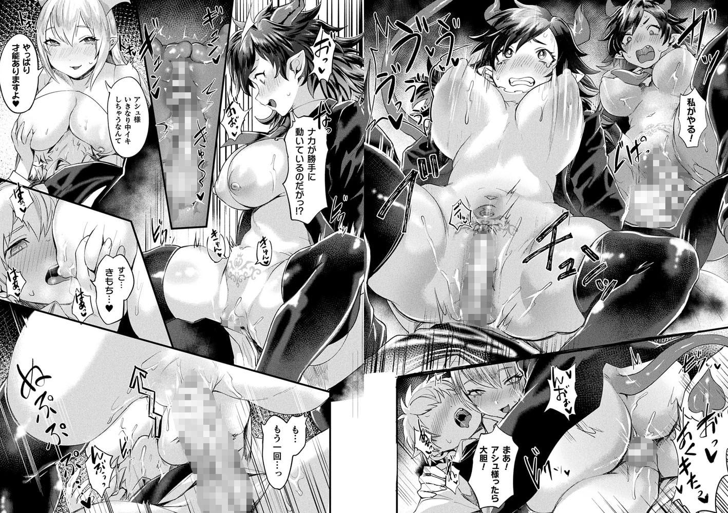 悪魔的!TS物語【単話】のサンプル画像1