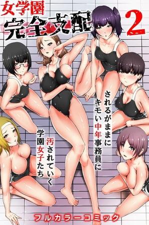 女学園完全支配2~されるがままにキモい中年事務員に汚されていく学園女子たち~