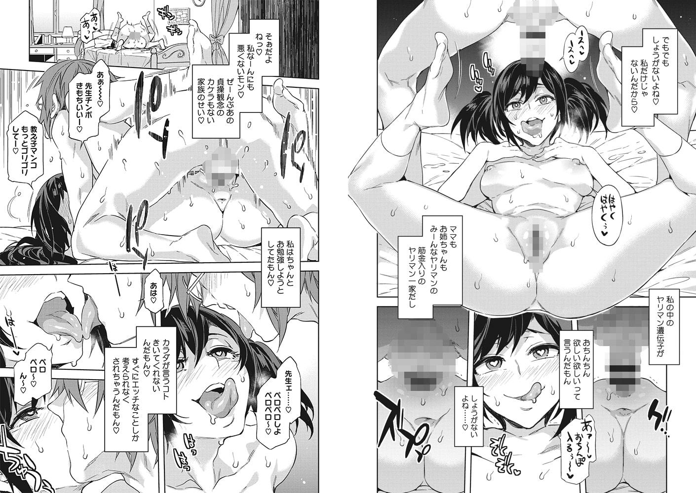 コアコレ 【奥まで種付け!膣内射精】