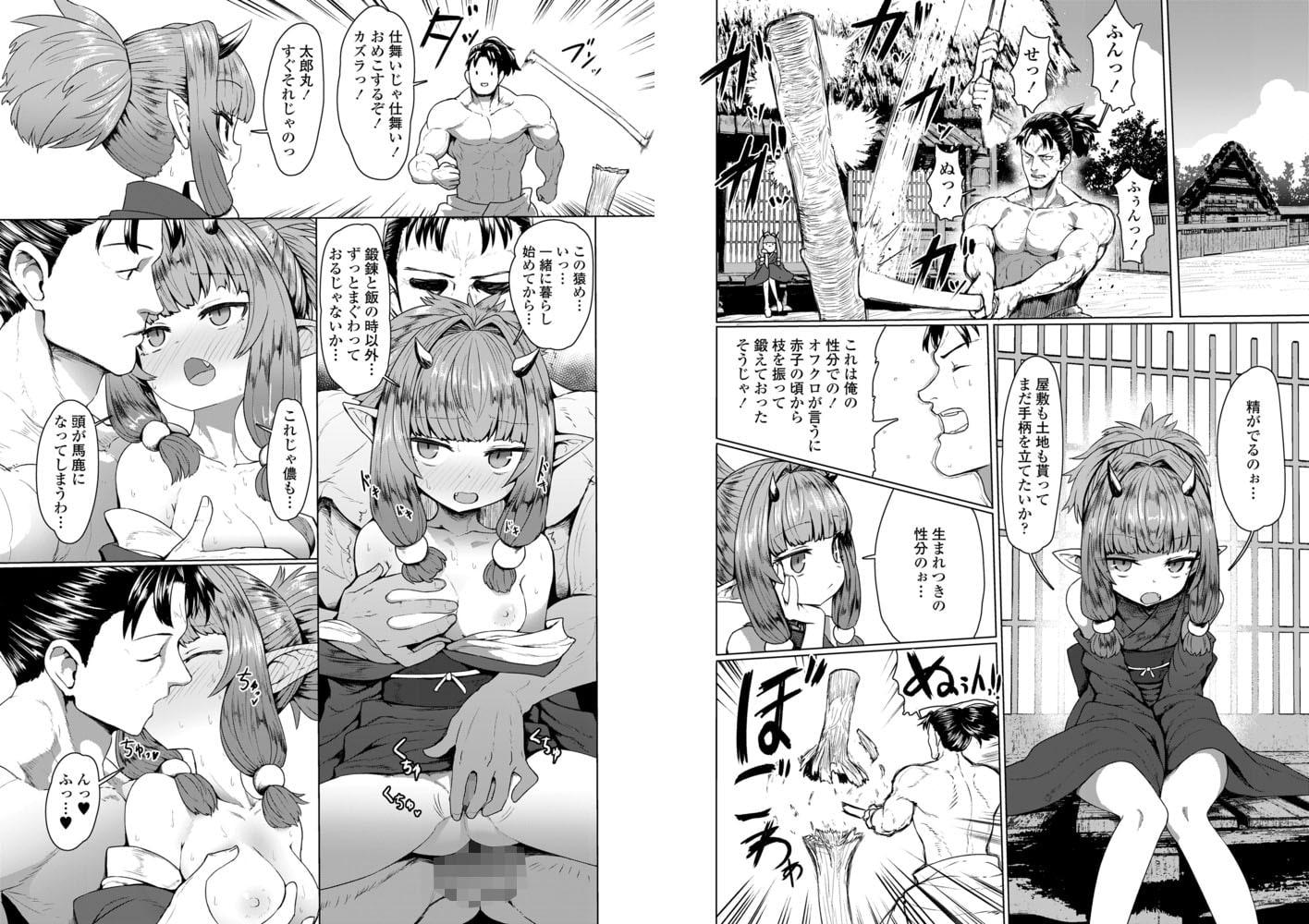 永遠娘 vol.8