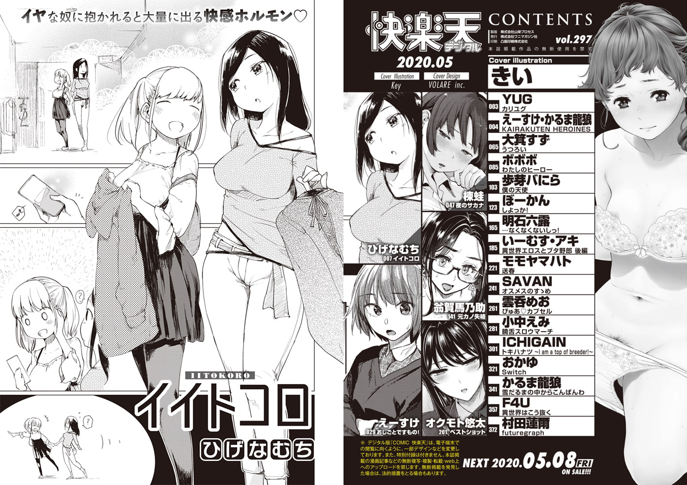 COMIC快楽天 2020年5月号