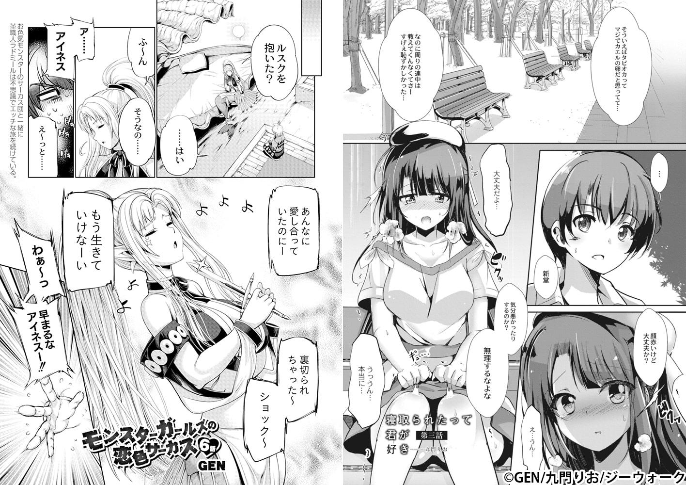 COMIC Reboot(コミックリブート) VOL.11
