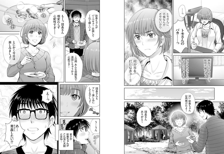 ゲーム不倫沼~淫乱人妻が団崩壊させるまで~(4)