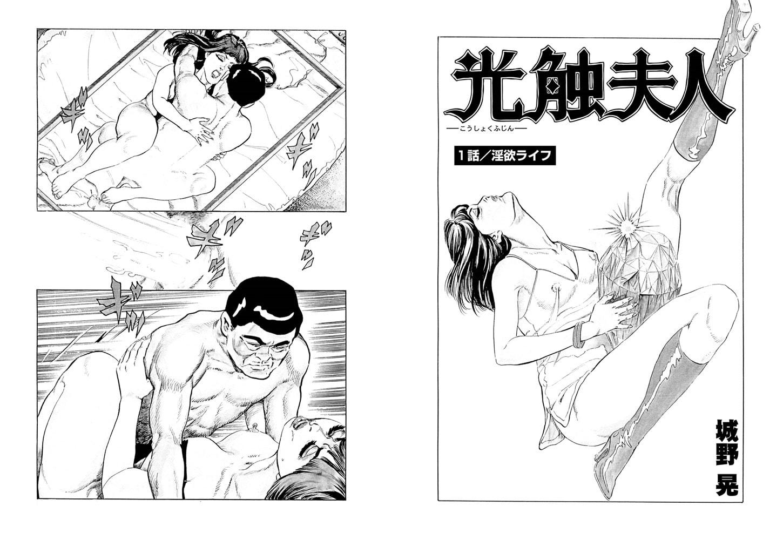 月刊ヒトヅマ○コLovers vol.1