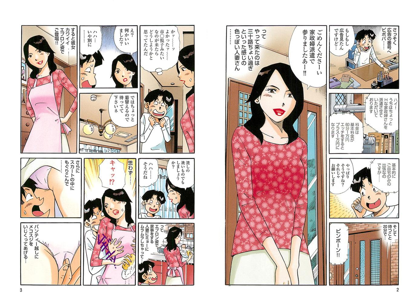 山崎大紀の眩しい熟女スペシャル