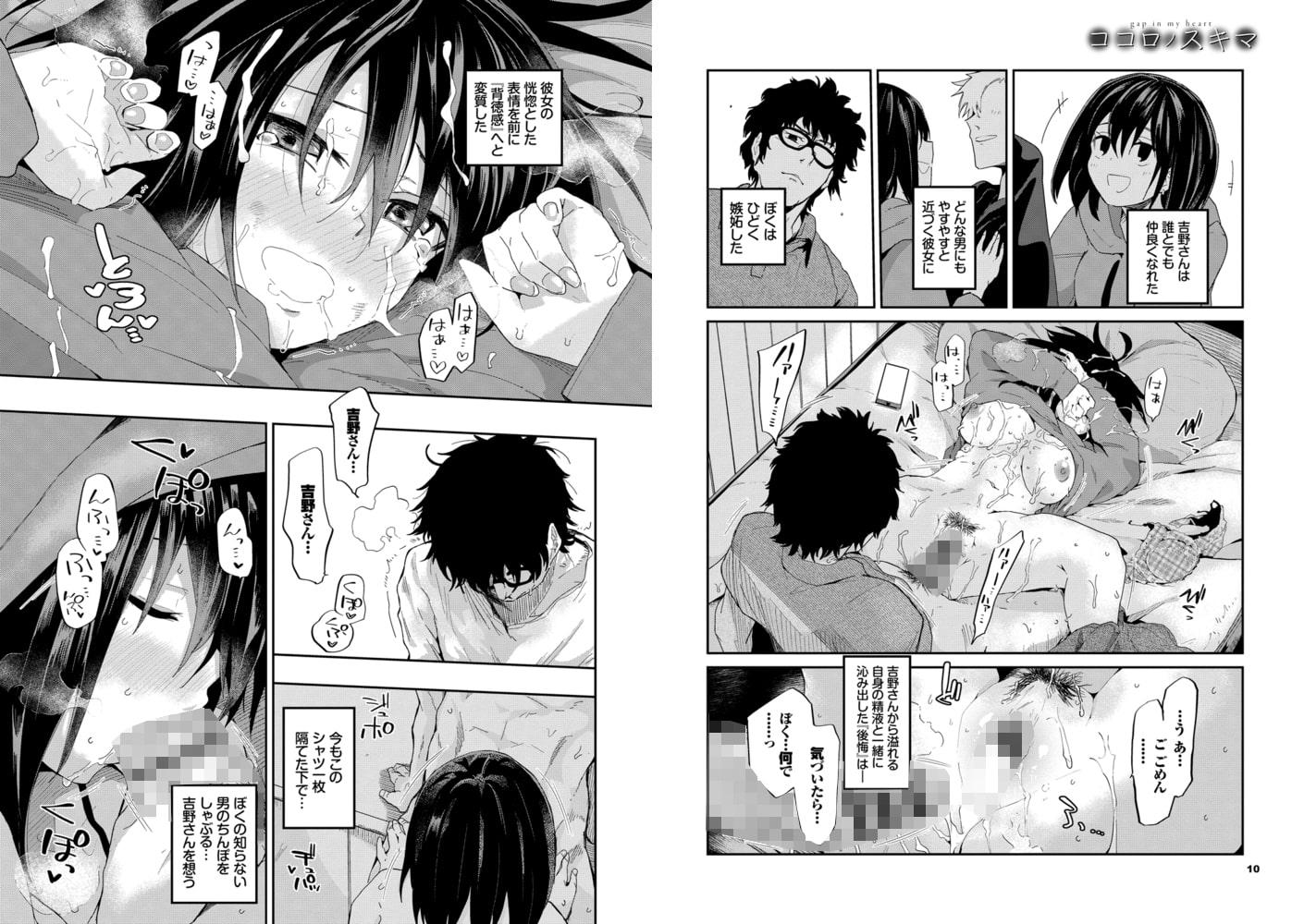 ココロノスキマ【電子限定特装版】