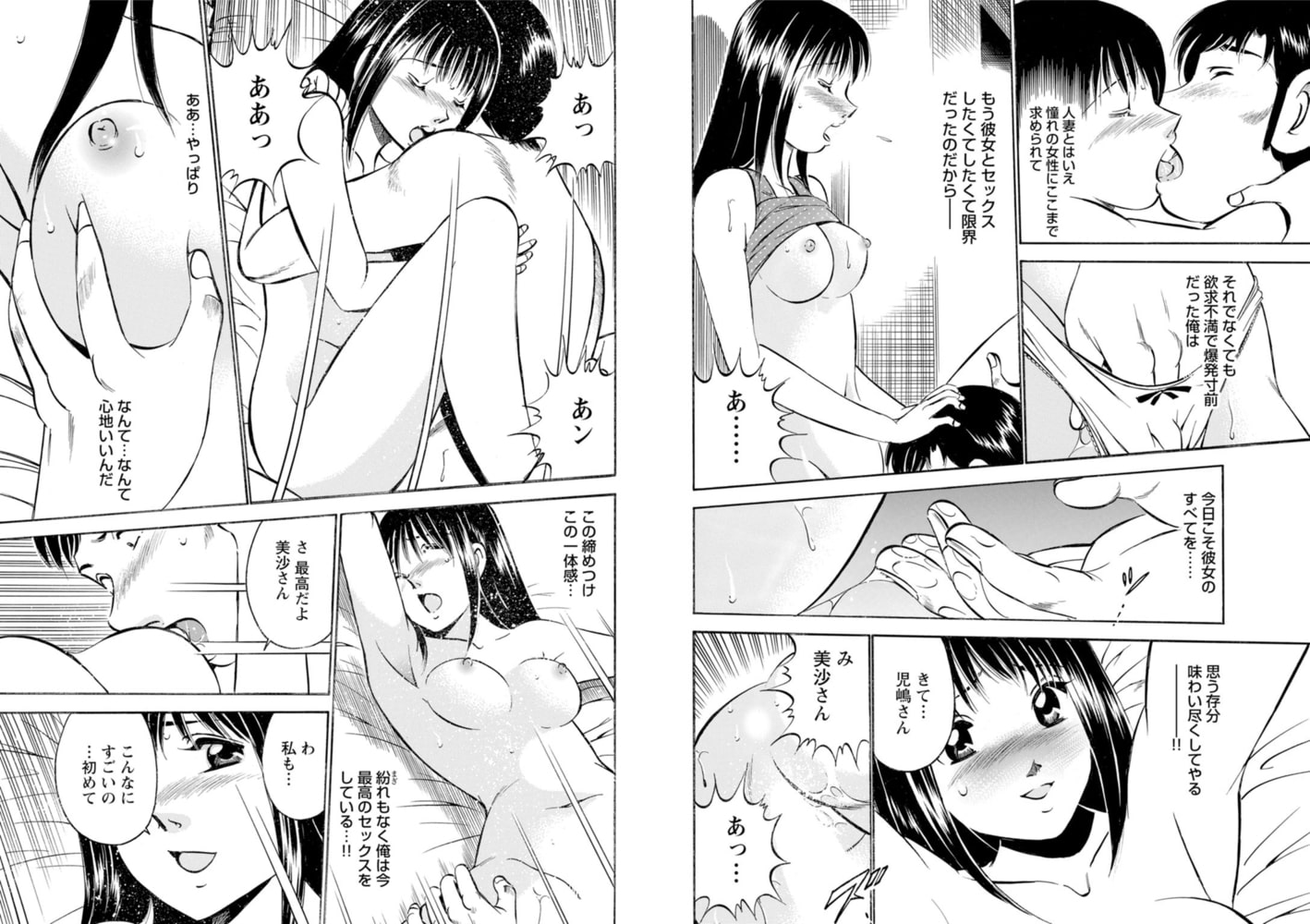 終わらない過ち~肌を重ねるヒミツの快感~【合冊版】 3巻