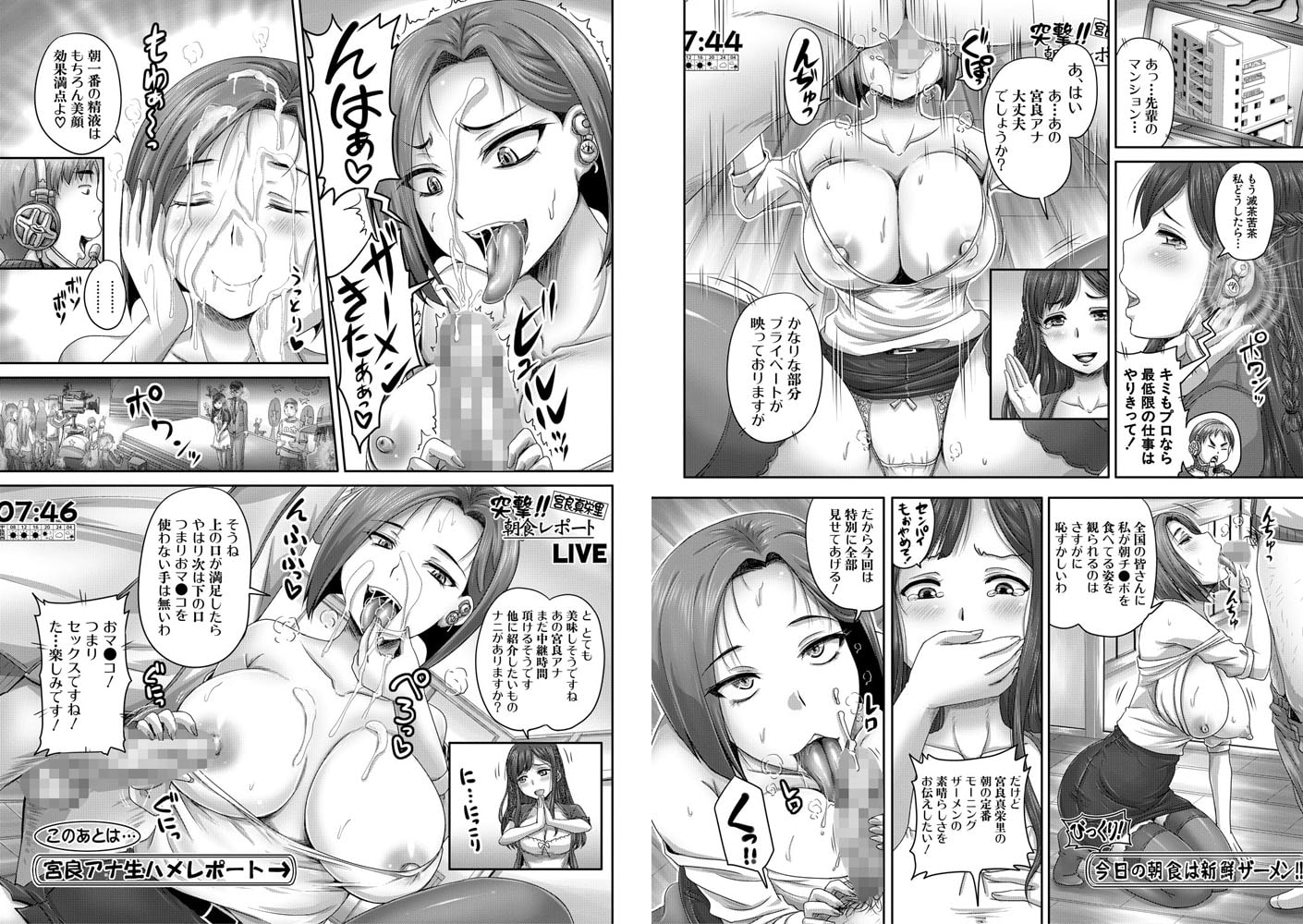 実況!生ハメ催眠放送局