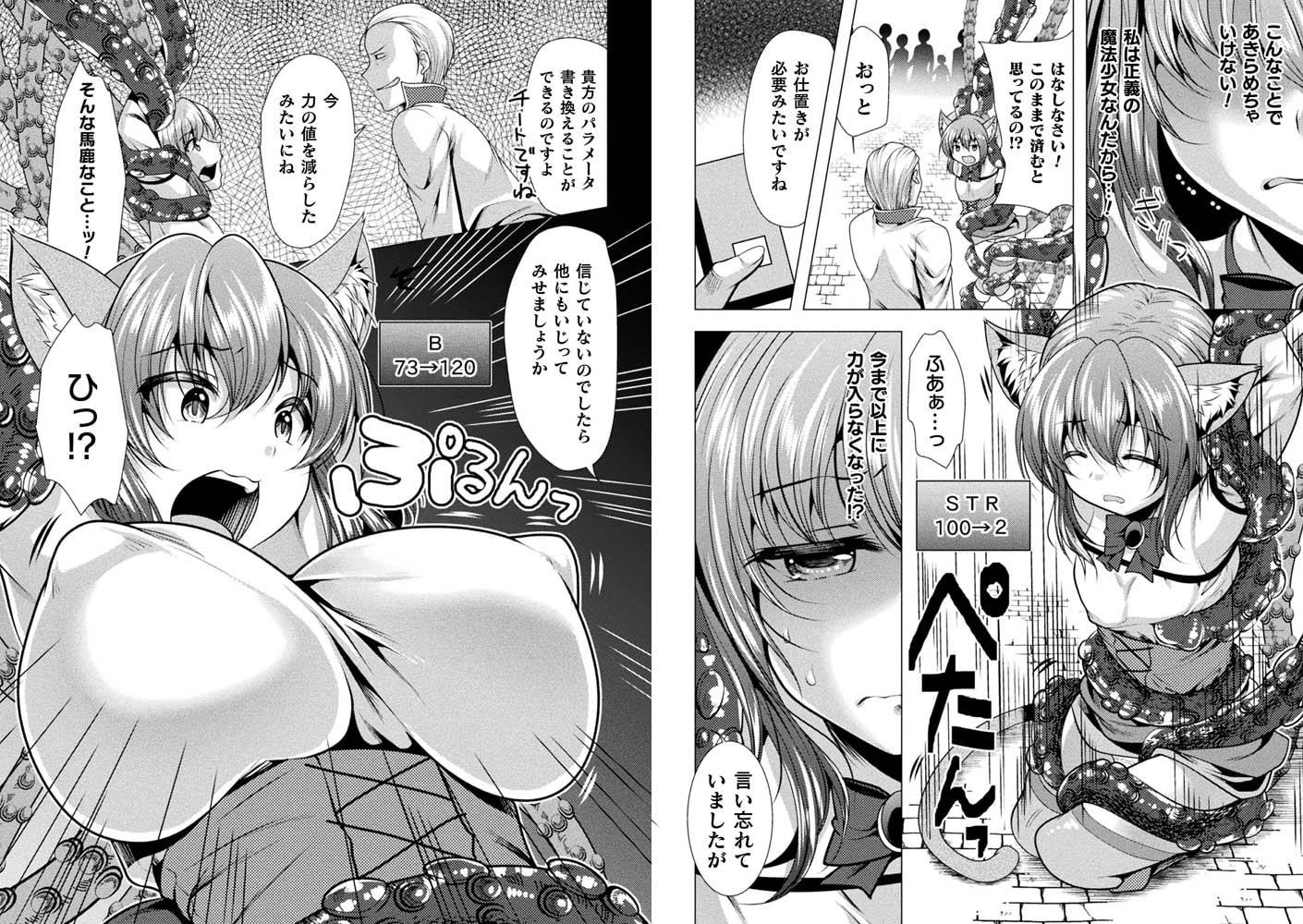 二次元コミックマガジン エロステータスでヒロイン解剖 陵辱経験値上昇中!Vol.2