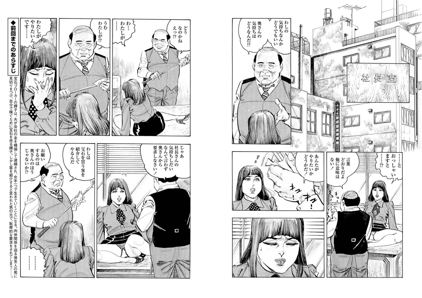 月刊ヒトヅマ○コLovers vol.2