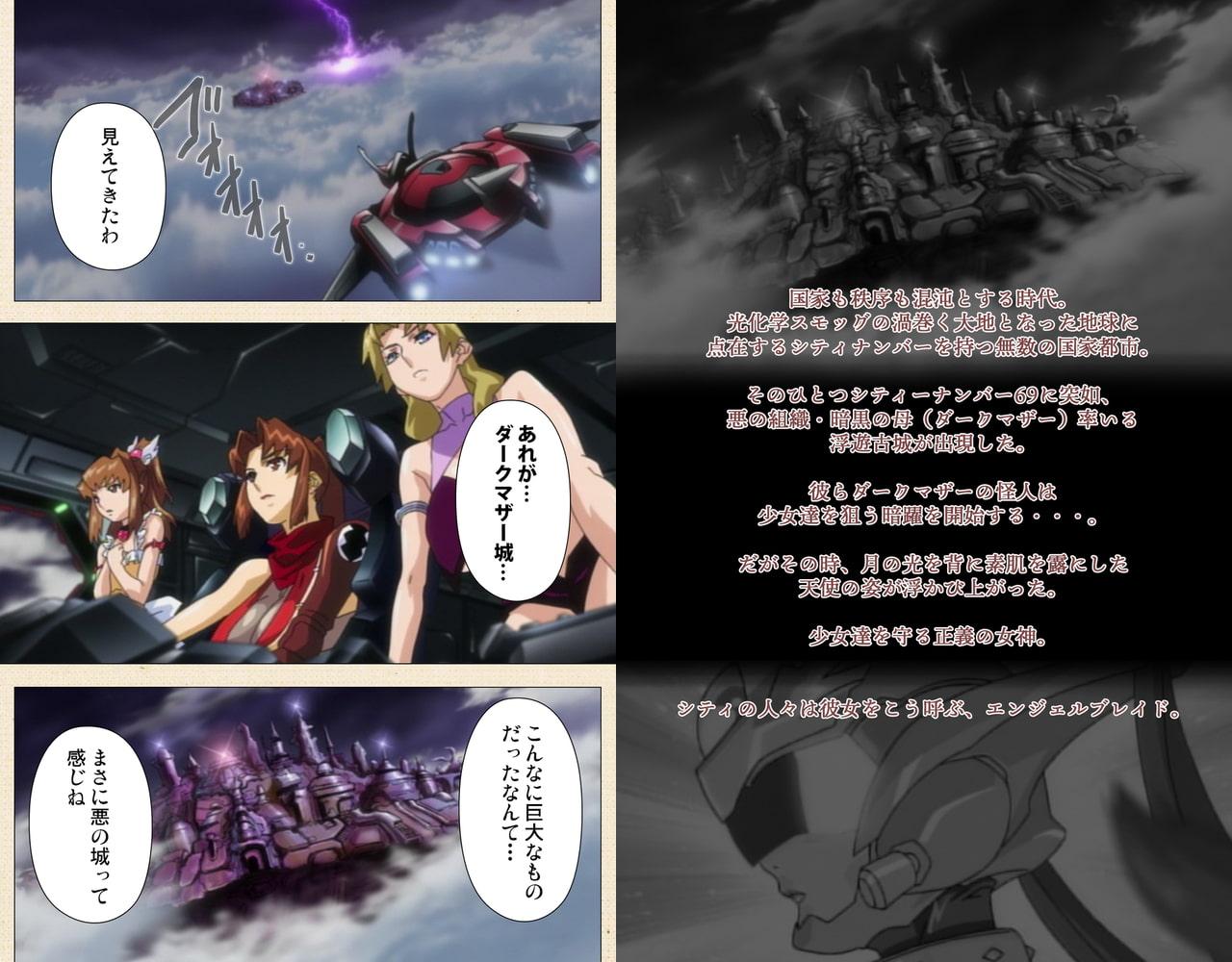 エンジェルブレイドパニッシュ! Vol.2【フルカラー成人版】