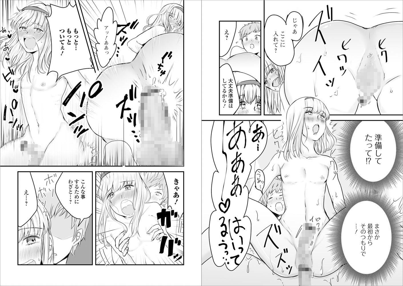 月刊Web男の娘・れくしょんッ!S  Vol.48