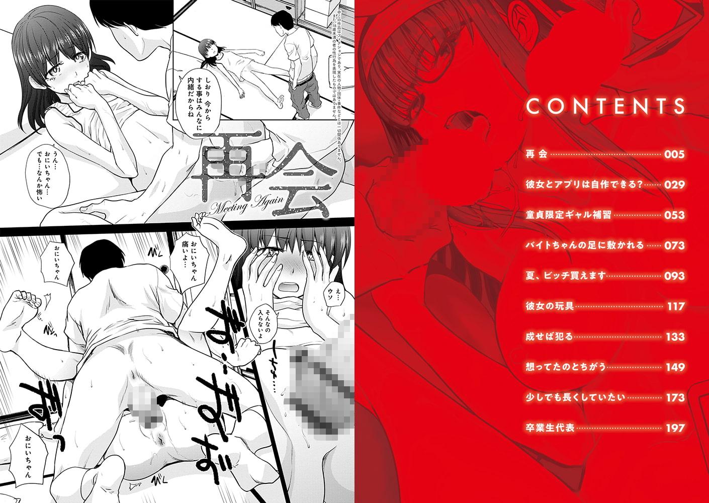 メスガオ(発情表情)【デジタル特装版】
