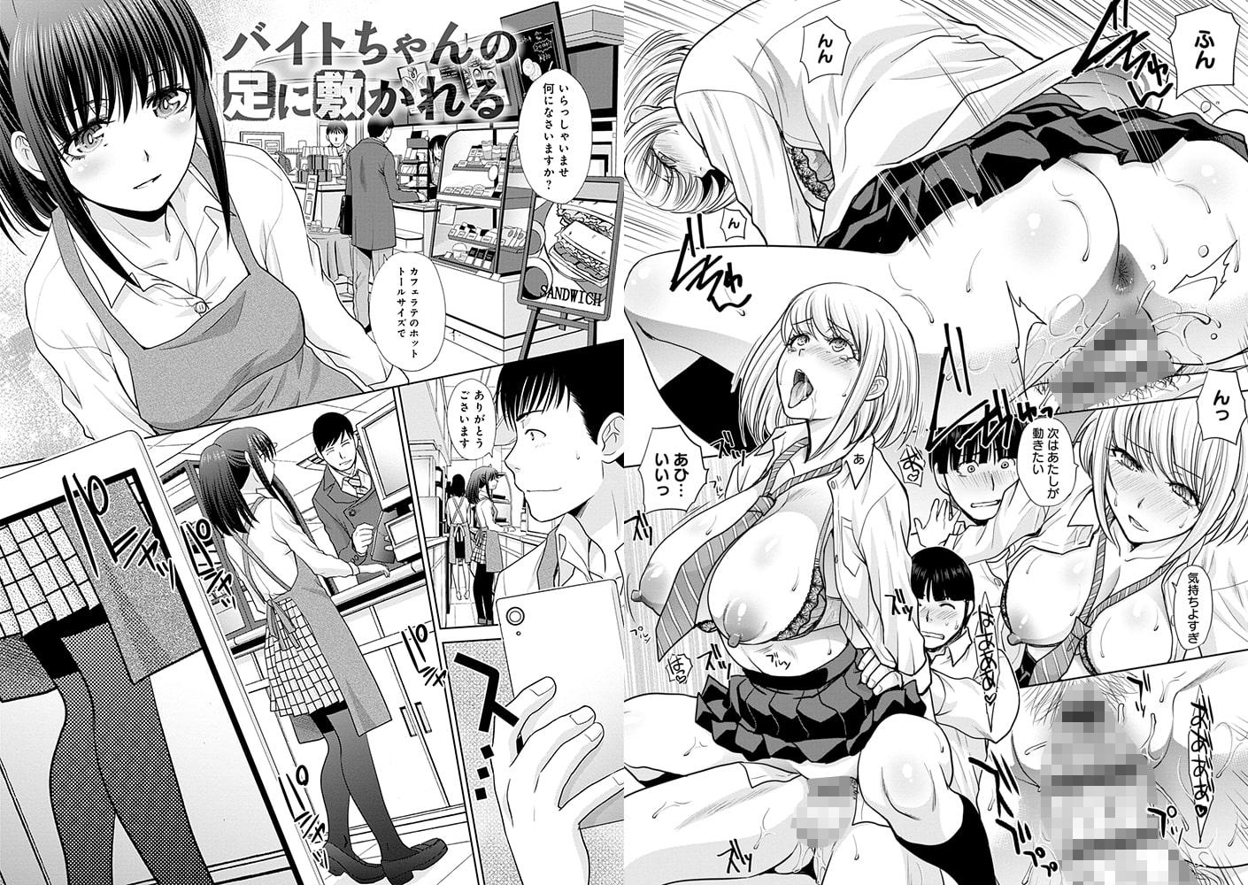 メスガオ(発情表情)【デジタル特装版】 (GOT) DLsite提供:成年コミック – 単行本
