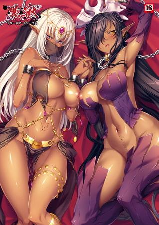 黒獣シリーズアートワークス