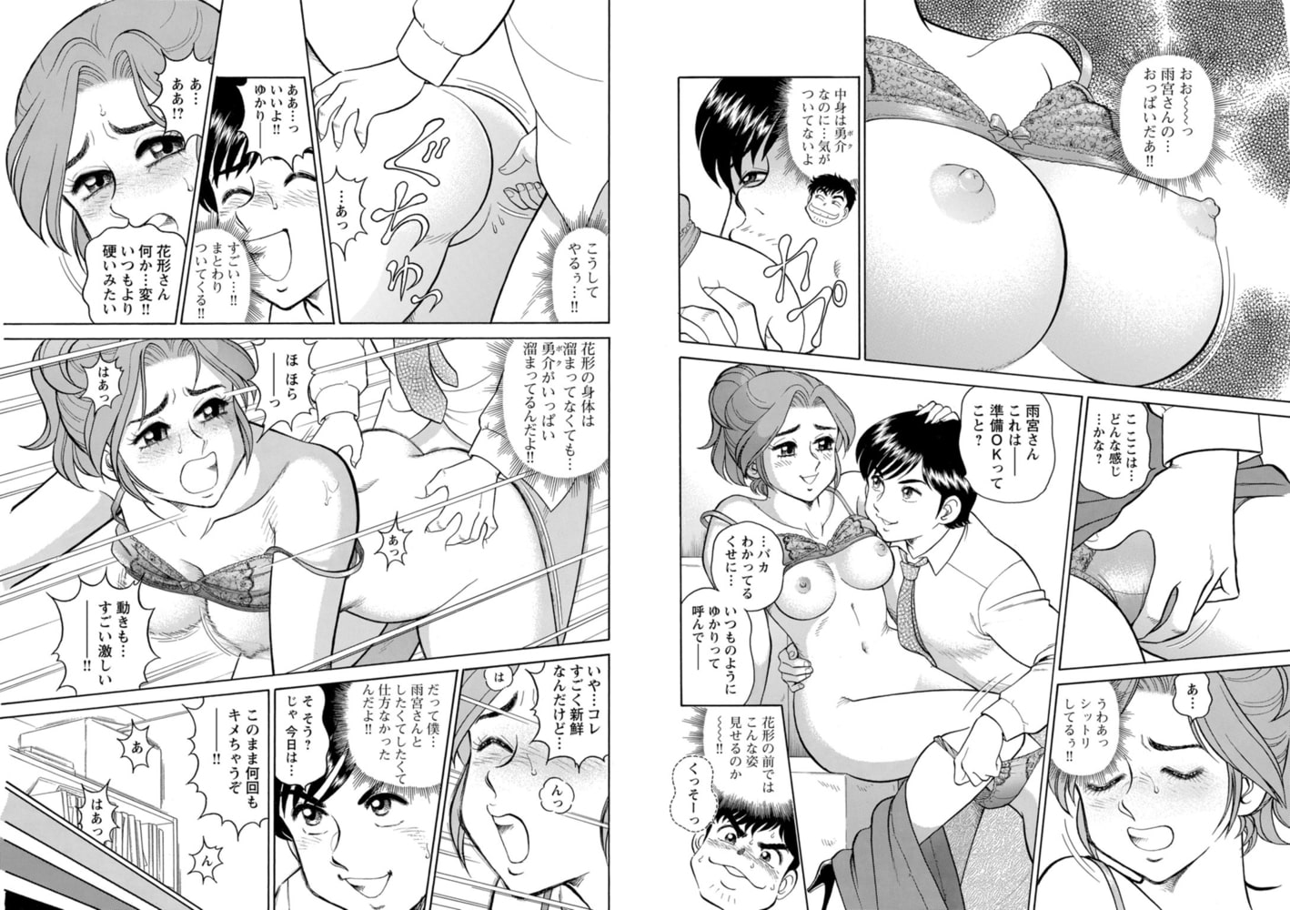 美人社員とハメまくり!~イケメン社員に乗り移ってヤり放題~ 1巻