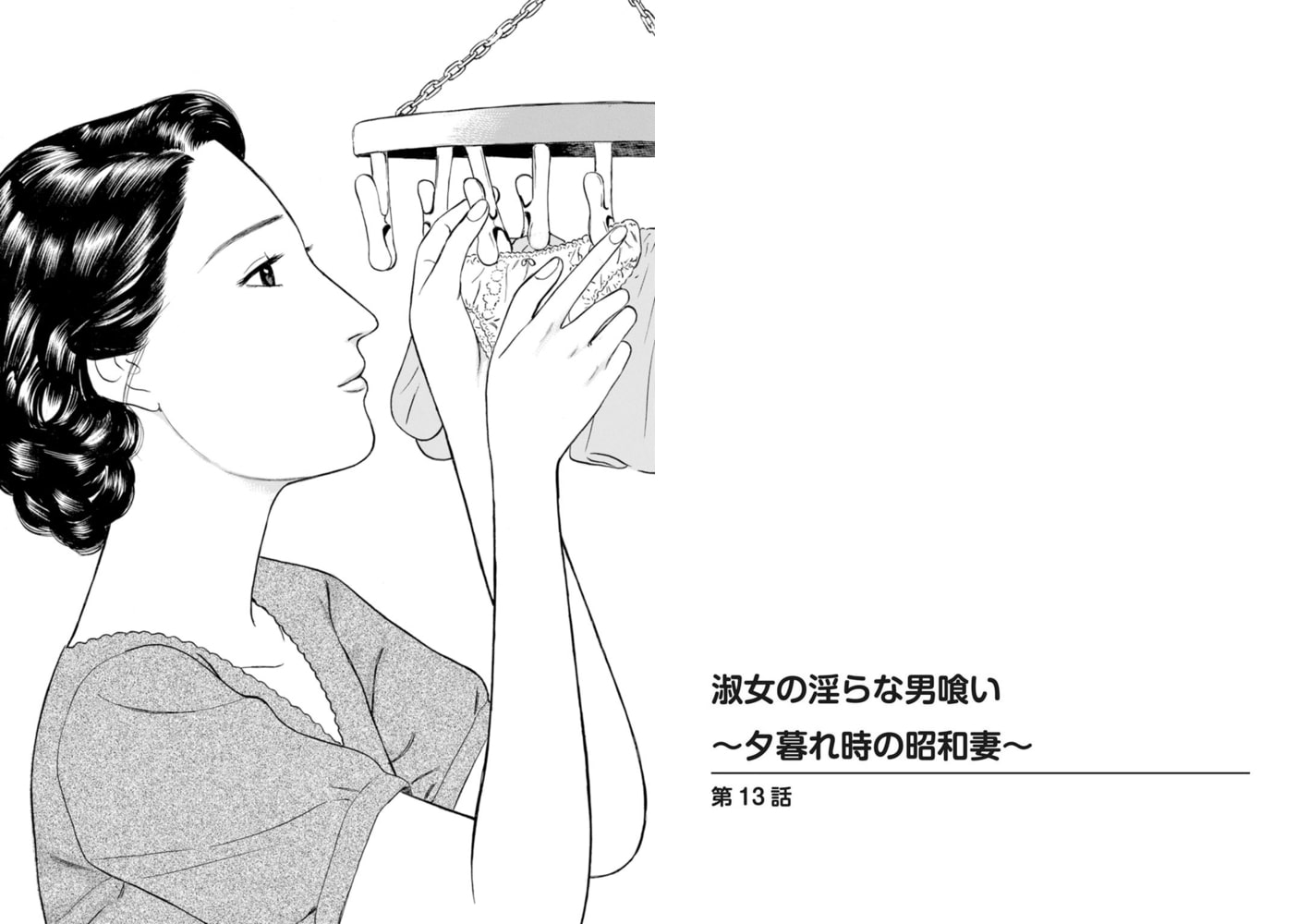 淑女の淫らな男喰い~夕暮れ時の昭和妻~【合冊版】 3巻